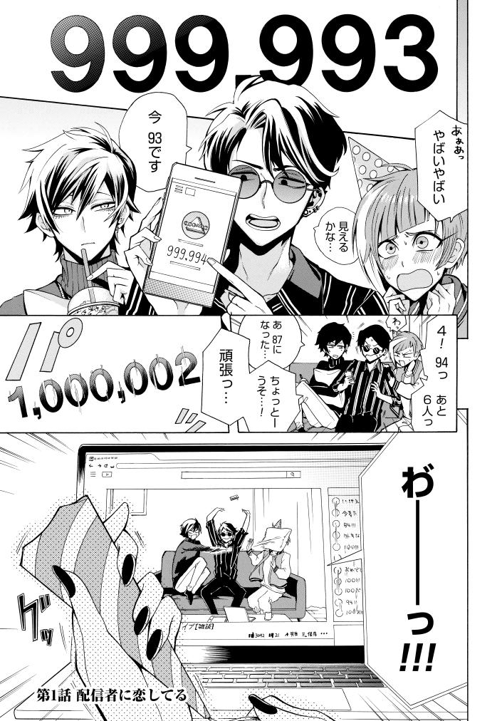 ガチ恋粘着獣 ネタバレ 11話