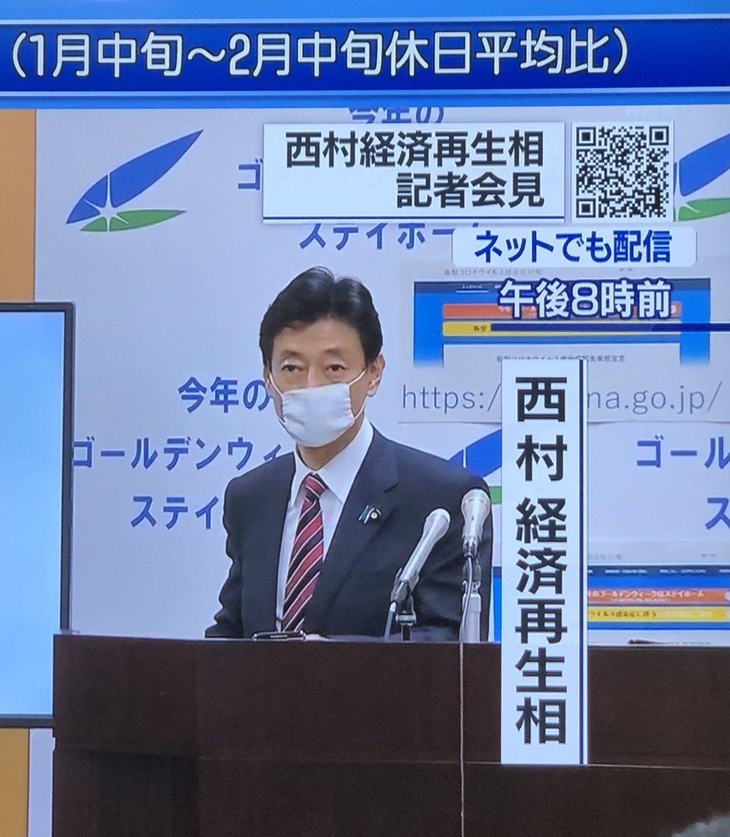 西村経済再生大臣 経歴
