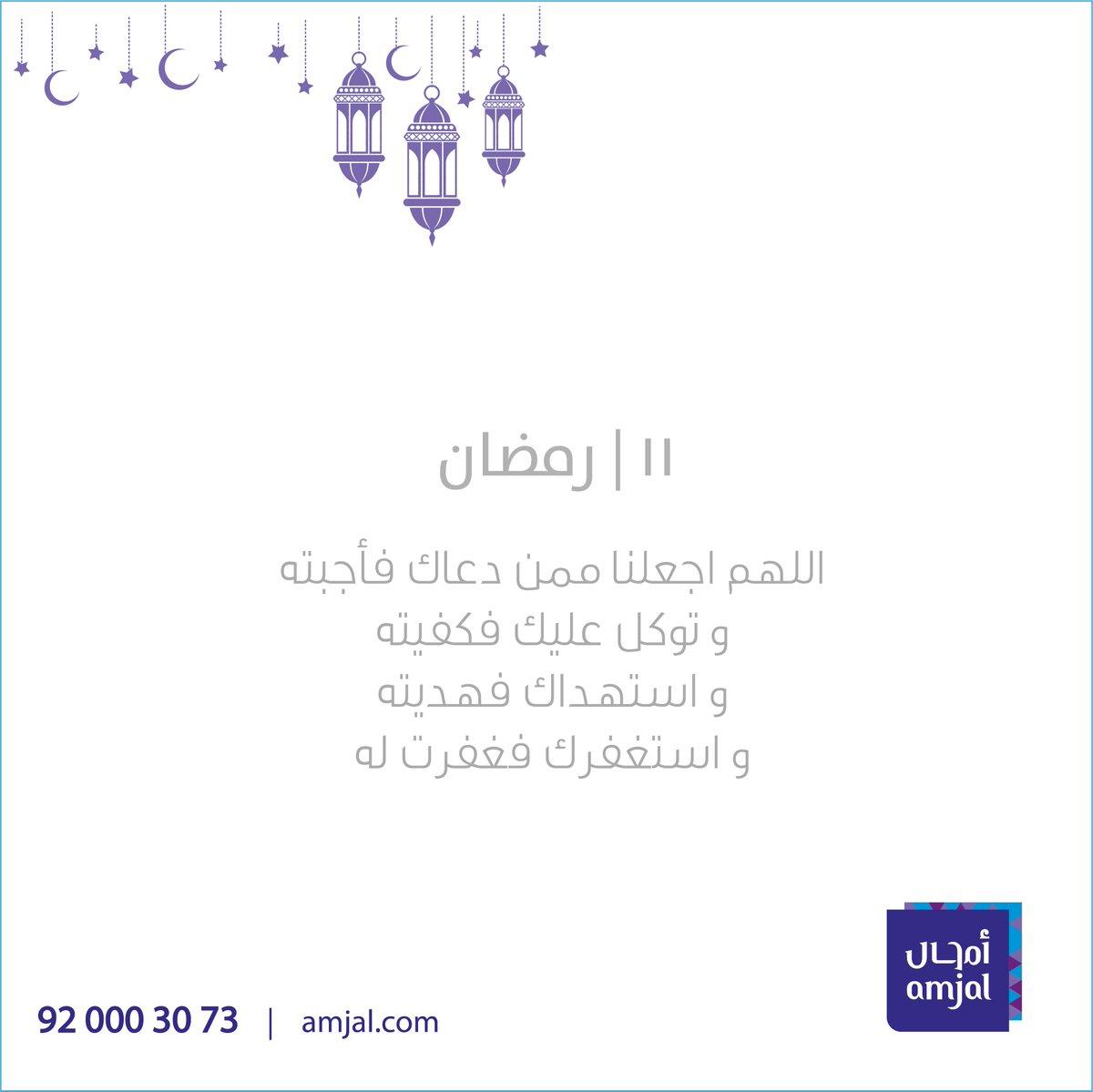 #دعاء_رمضان https://t.co/WupMf7n7dd
