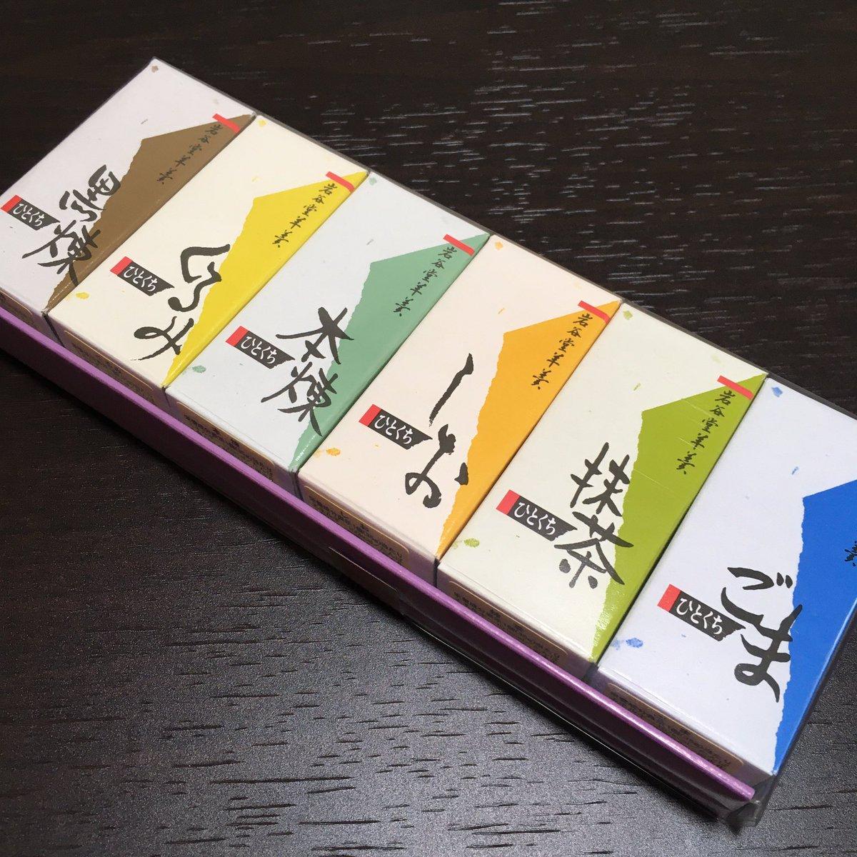岩谷堂羊羹買ってきたよ! #岩谷堂羊羹 #回進堂 #よう噛んで食えよ https://t.co/a1RjsTOUlE