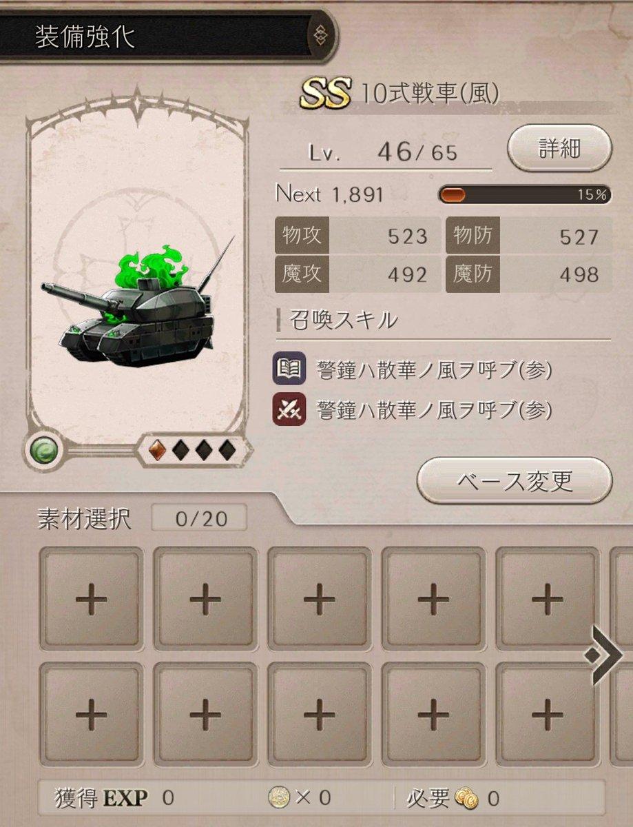 シノアリス 戦車