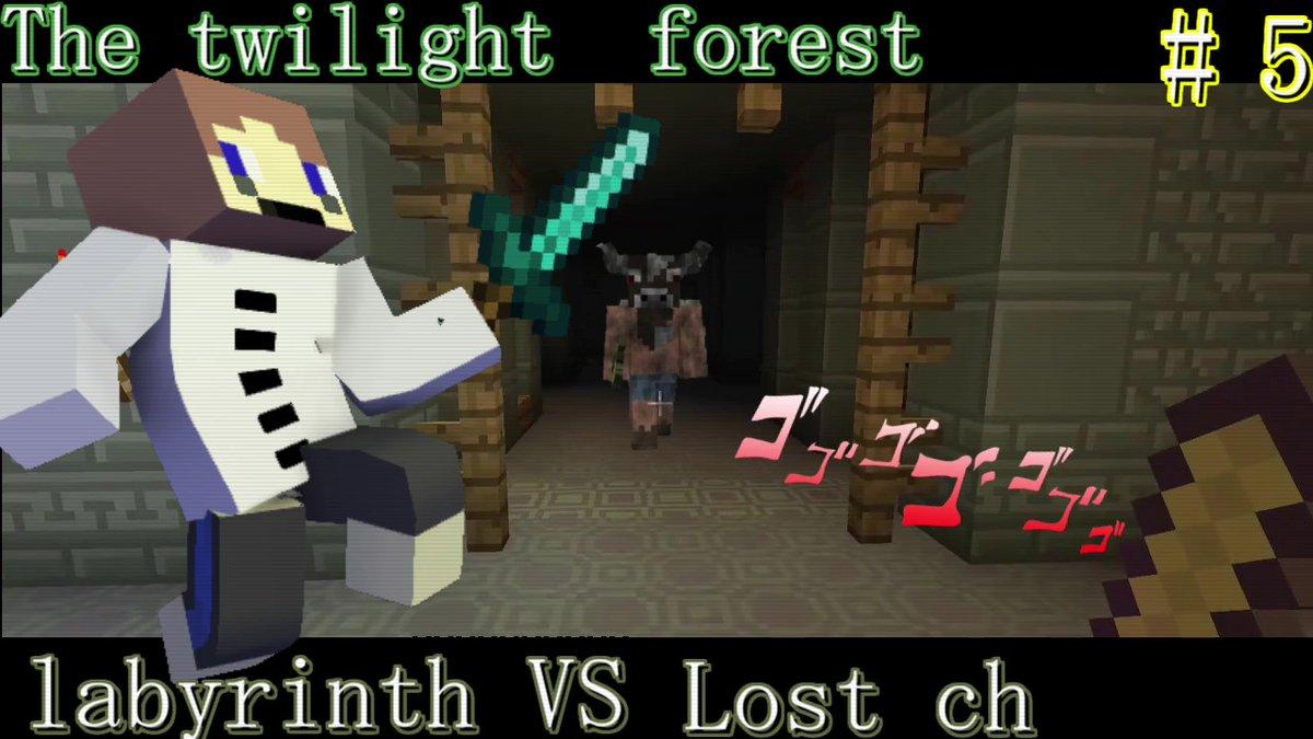 迷宮入りの迷宮を明快にする!黄昏の森実況#5【マインクラフト】 今回はlabyrinthを攻略しに行きます!#マインクラフト #マイクラ #黄昏の森#ゲーム実況  #ゲーム実況者と繋がりたい  #ゲーム実況者好きと繋がりたい