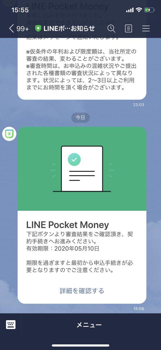 マネー line 審査 ポケット