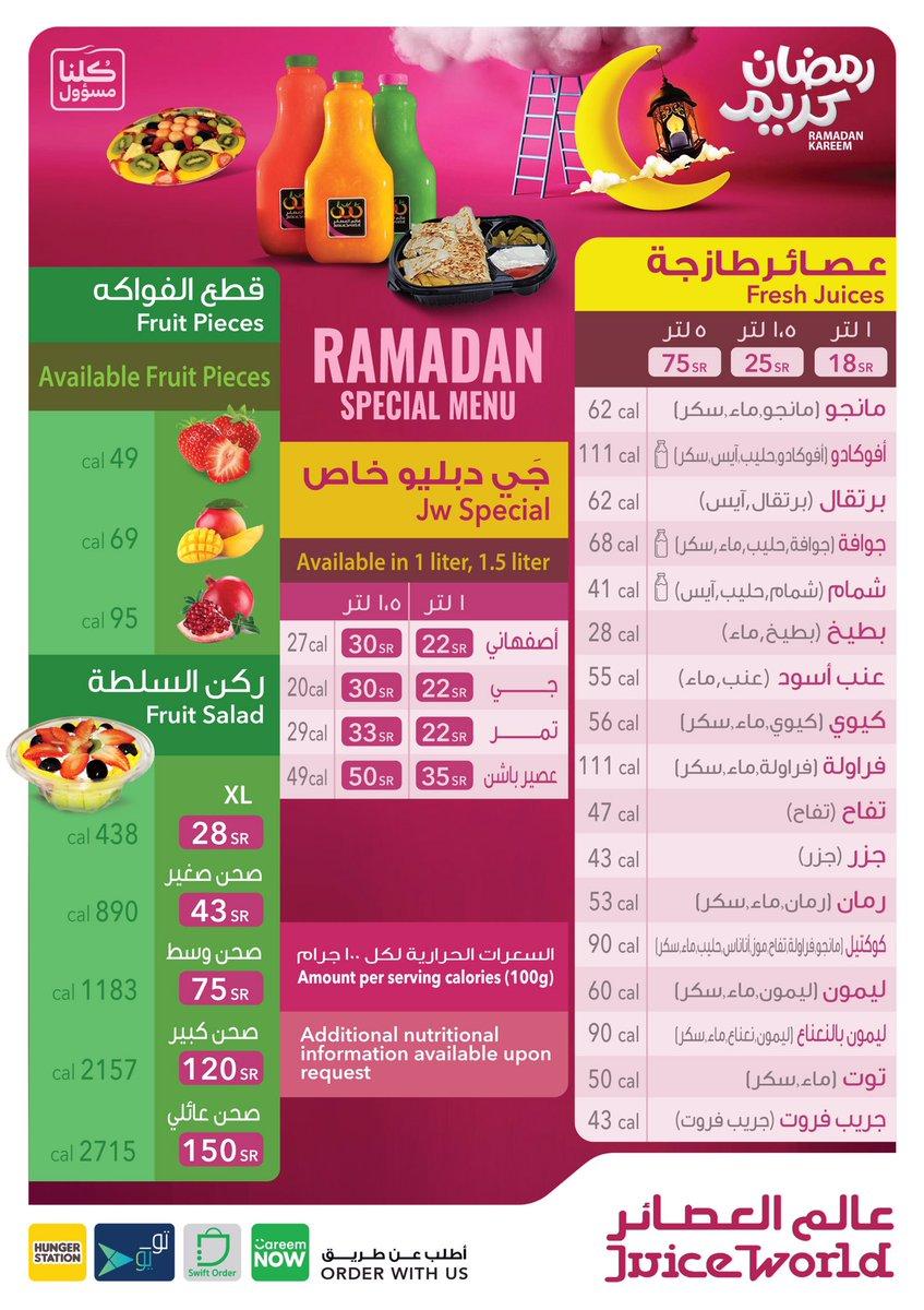عالم العصائر On Twitter عملائنا الكرام إليكم قائمة المنتجات الخاصة بشهر رمضان المبارك حيث يمكنكم الطلب من الفرع من الساعة 1 5 مساء وعبر تطبيقات التوصيل المعتمدة من الساعة 1 6 30 مساء Https T Co Fkqd6jakh2