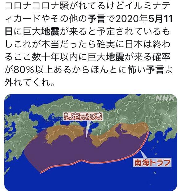 地震 11 日 予言