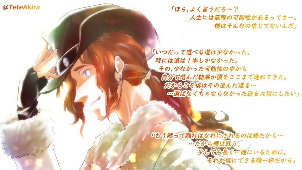 ファイナル ファンタジー 8 キャラクター