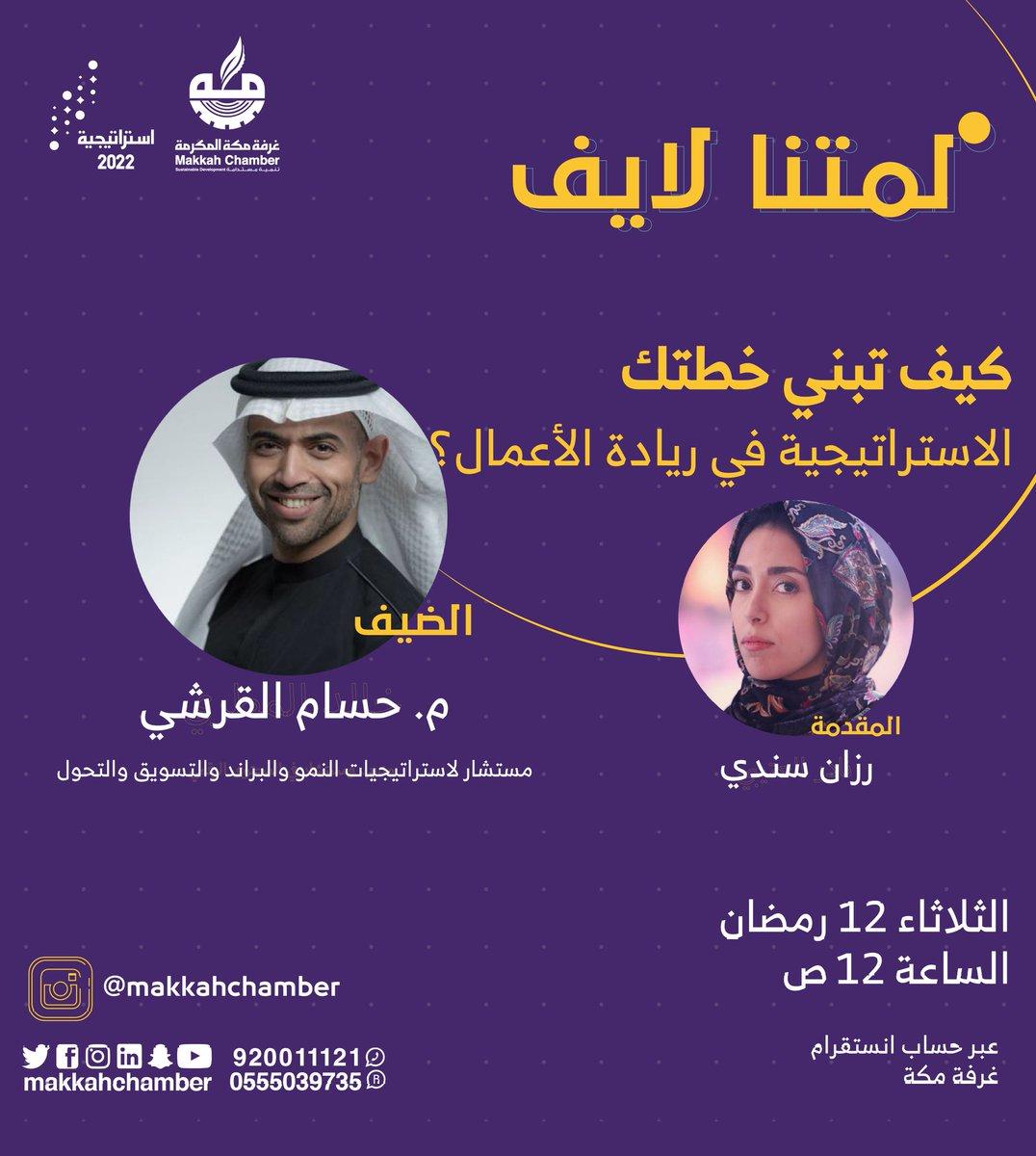 """#غرفة_مكة المكرمة تدعوكم لحضور اللقاء الثاني لبرنامج #لمتنا_لايف بعنوان """" كيف تبني خطتك الاستراتيجية في ريادة الأعمال """" عبر لايف الانستقرام @MakkahChamber  ضيف اللقاء: م. حسام القرشي @alhosam 🗓️ الثلاثاء 12 #رمضان  🕘 12 صباحًا https://t.co/hVHn65rpxl"""