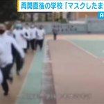 【怖い】中国では体育の授業中倒れる事故が多数報告されている模様・・・