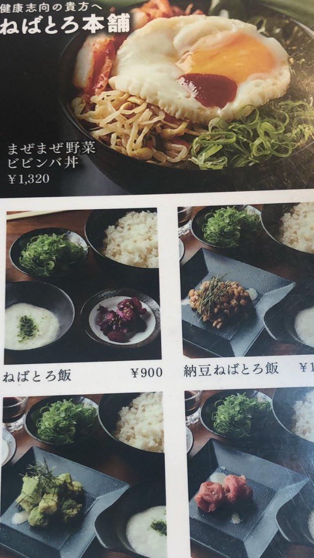 納豆 ねば とろ 飯