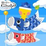 Image for the Tweet beginning: 5月5日はこどもの日♪ クリノッペは鯉のぼりにまたがっておおはしゃぎ!(๑ o ๑) (C.K.T.メンバー)   #clinoppe #クリノッペ #踊り子クリノッペ #こどもの日 #鯉のぼり