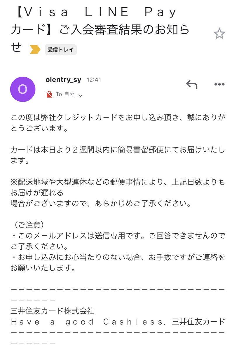 クレカ 審査 ライン