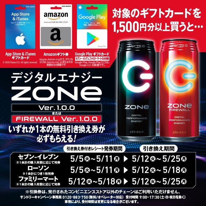 ドリンク ゾーン エナジー サントリーのエナジードリンクZONe 7種類を飲み比べてみた件