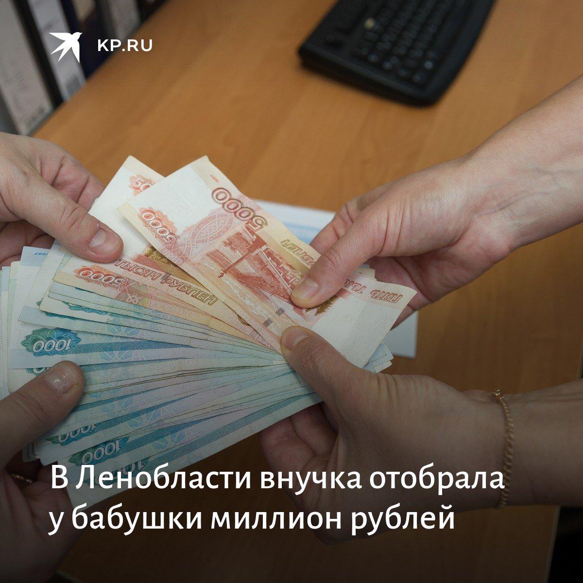 занять деньги саратов