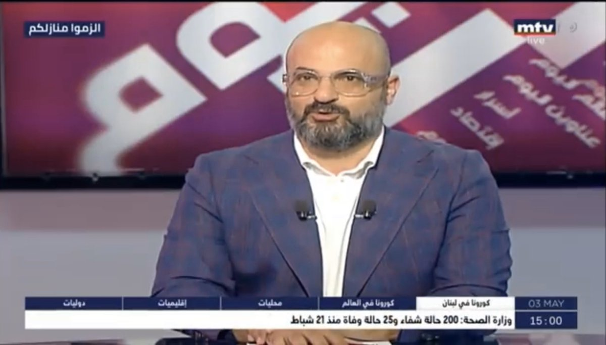 Nadim Koteich On Twitter مقابلتي مع Mtvlebanonnews Monasaliba Beirut Al Yawm 03 05 2020 نديم قطيش Https T Co 0hseya0bh7 Via Youtube Https T Co Pcxbi6fzag