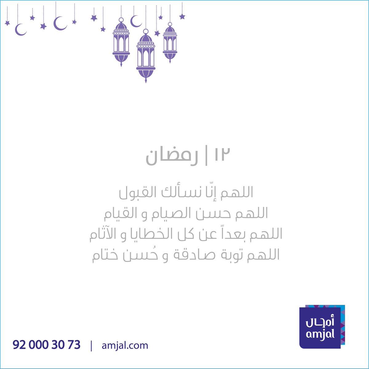 #دعاء_رمضان https://t.co/Ij057xfHbw