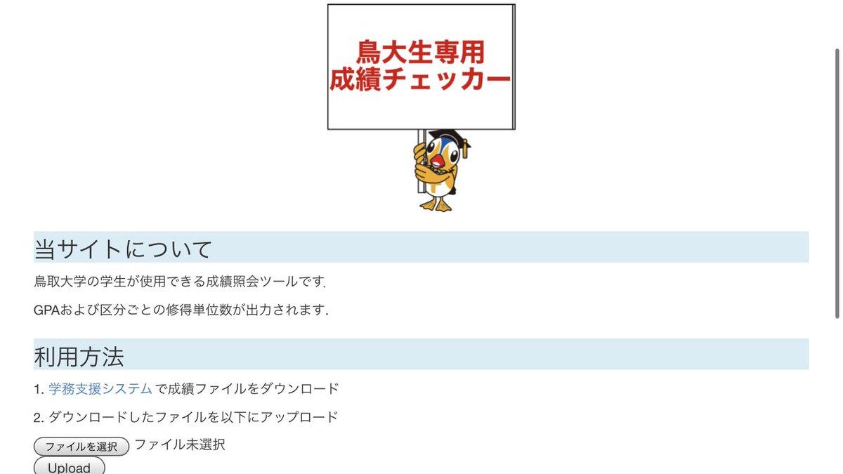 鳥取 大学 学務 支援