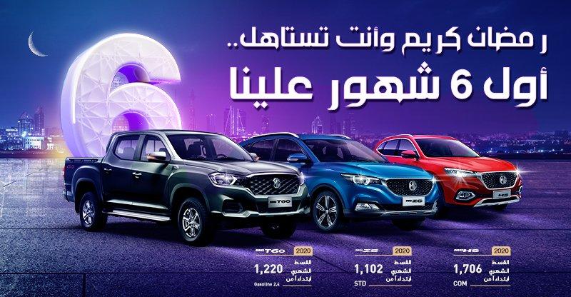 Mg Saudi إم جي السعودية On Twitter رمضان كريم وأنت تستاهل عرضنا لك هو الأقوى و الأوفر على الإطلاق اشتري سيارتك الآن وندفع عنك أول 6 أشهر ضمانك لمدة 6