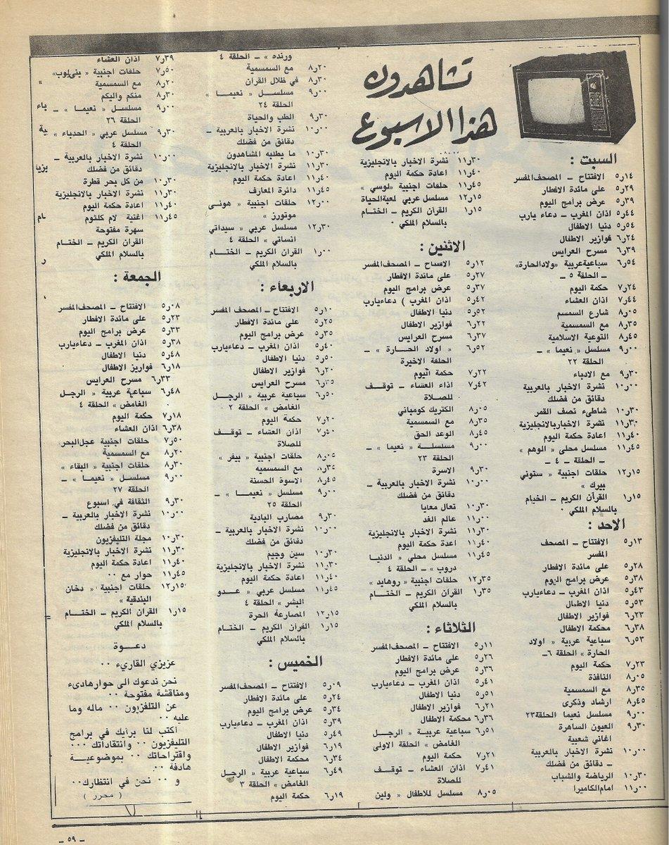 ذكريات Memories Twitterren مميز برامج التلفزيون السعودي لمدة أسبوع في منتصف شهر رمضان في العام 1395 هــ ما الذي بقي من هذه البرامج يذاع في شهر رمضان حتى اليوم