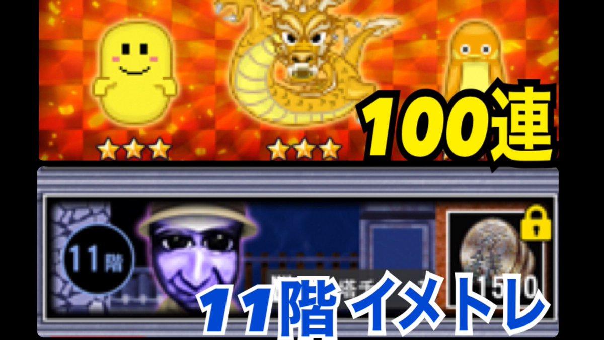 【青鬼オンライン】GWガチャ100連&青の塔11階攻略の為のイメトレ  @YouTubeより