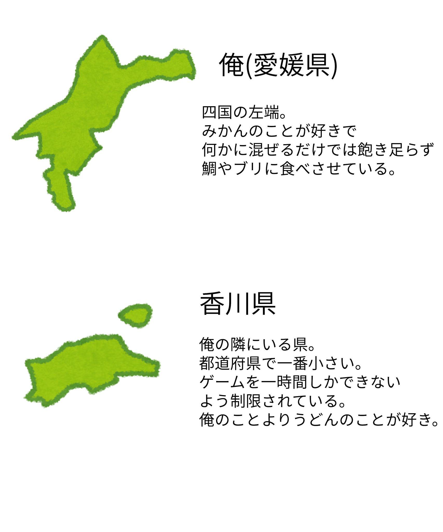 愛媛県から見る?愛媛県を取り巻く四国の相関図www