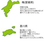 愛媛県から見る?愛媛県を取り巻く四国の相関図!