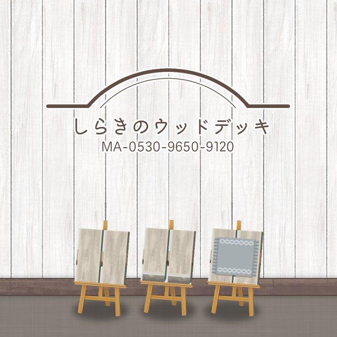 マイデザイン ウッドテラス あつ森 【あつ森】板の床を描く方法【お洒落なウッドデッキへ】