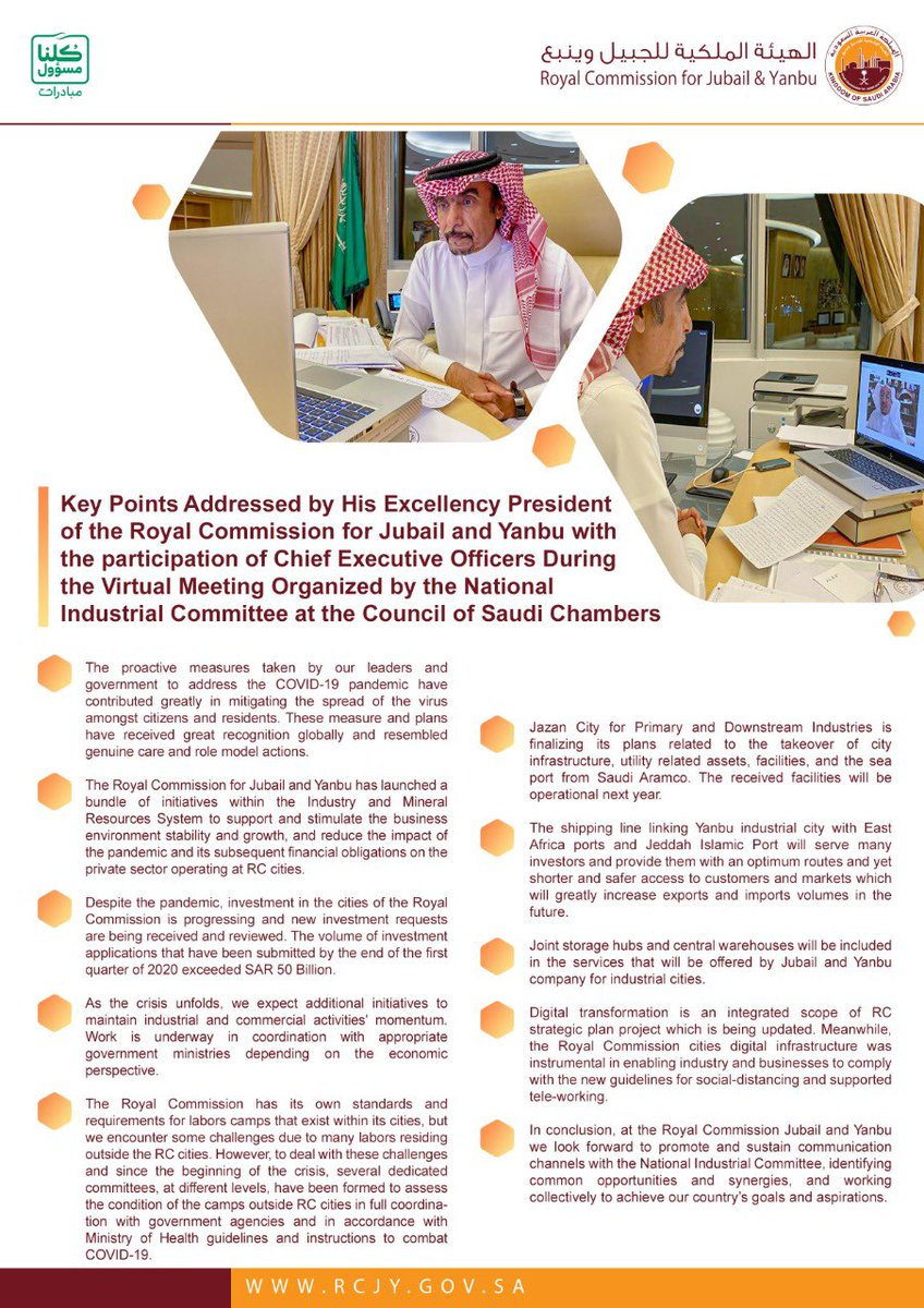 Key Points Addressed by His Excellency President of the RCJY with the participation of CEO During the Virtual Meeting Organized by the National Industrial Committee at the Council of Saudi Chambers  #Saudi_initiatives_to_face_Corona #مبادرات_كلنا_مسؤول https://t.co/0X7tbQTLff