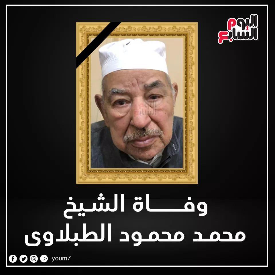 """Eslam Y Ahmed 👑 on Twitter: """"وفاة الشيخ محمد محمود الطبلاوى نقيب قراء  ومحفظى القرآن الكريم… """""""