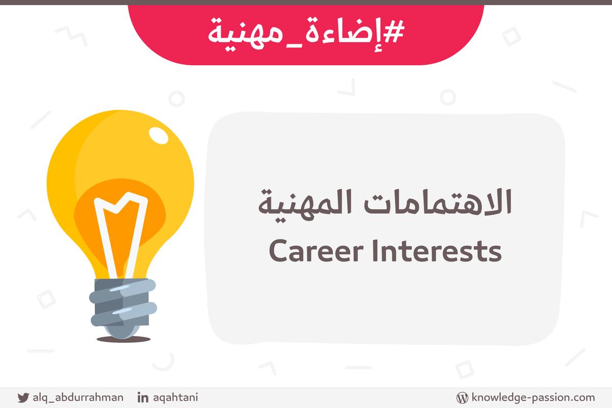 عبدالرحمن قعي د القحطاني On Twitter ماهو ميولك المهني كيف يمكنك أن تتعرف على اهتماماتك المهنية وبطريقة بسيطة إضاءة مهنية تحت هذه التغريدة