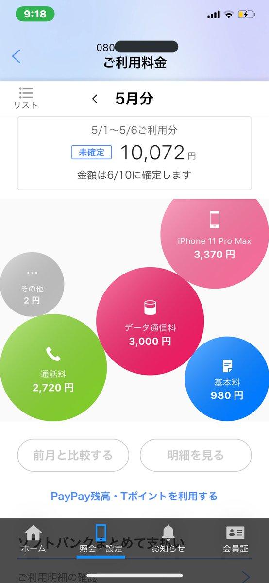 今月まだ6日しか経ってないけど?!#どうぶつの森#マイデザイン#機械疎すぎてツラい#携帯代見直したい#SoftBank