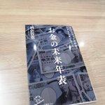 Image for the Tweet beginning: お金の勉強をば。 #お金の未来年表 #朝倉智也