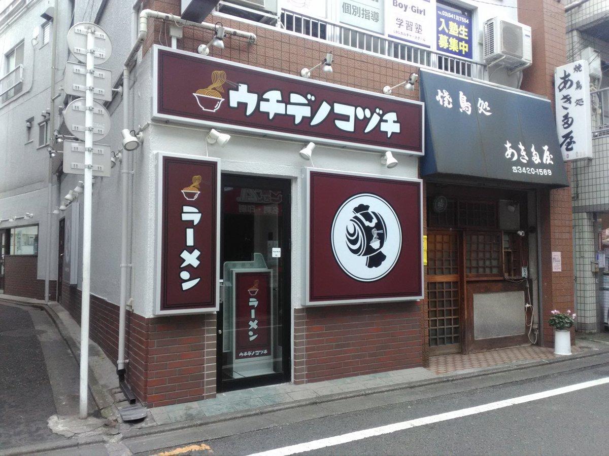 ラーメン 経堂