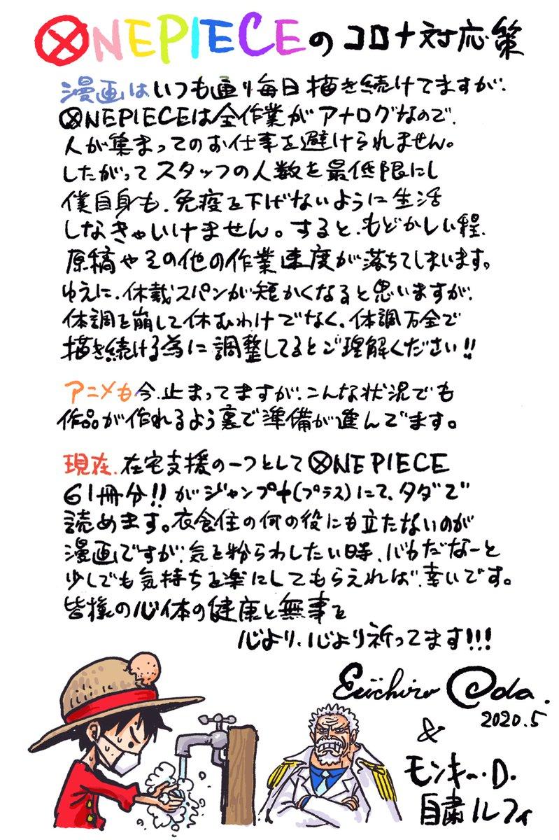 ジャンプ』編集部、「休載増える」と発表 尾田栄一郎氏のコメントに ...