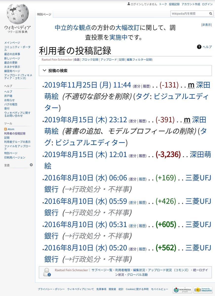 萌 絵 wiki 深田