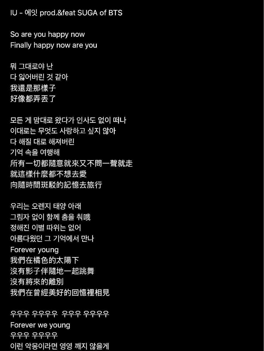歌詞 eight