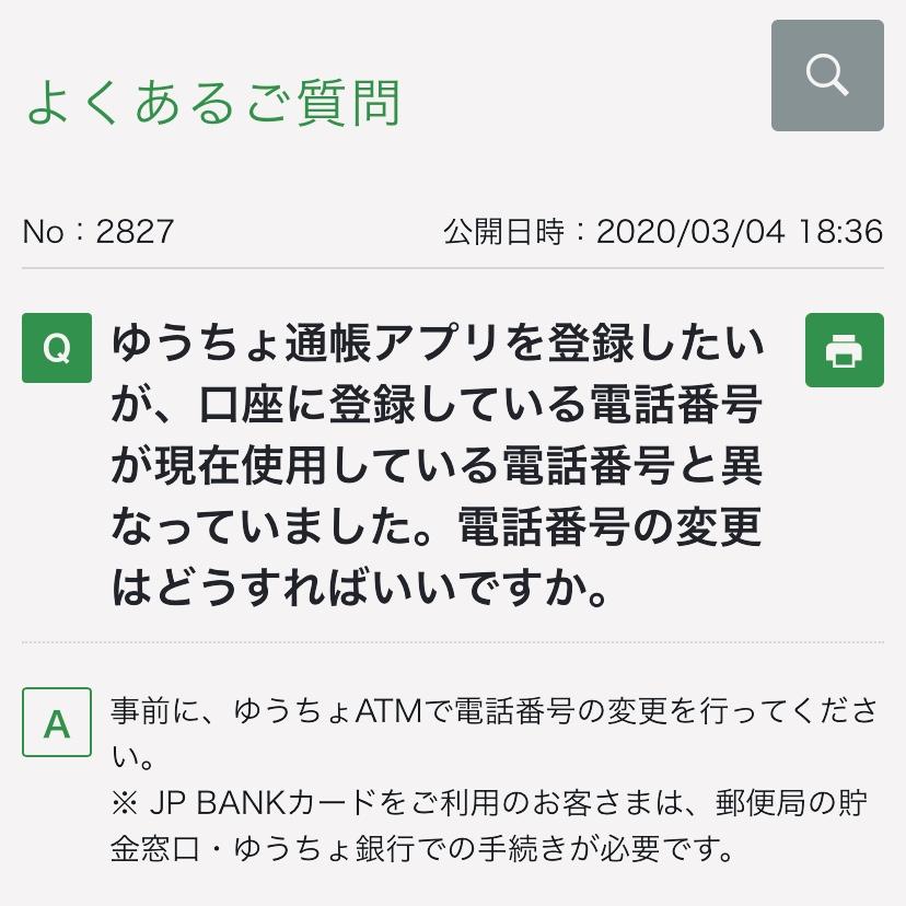 Atm 電話 変更 ゆうちょ 番号