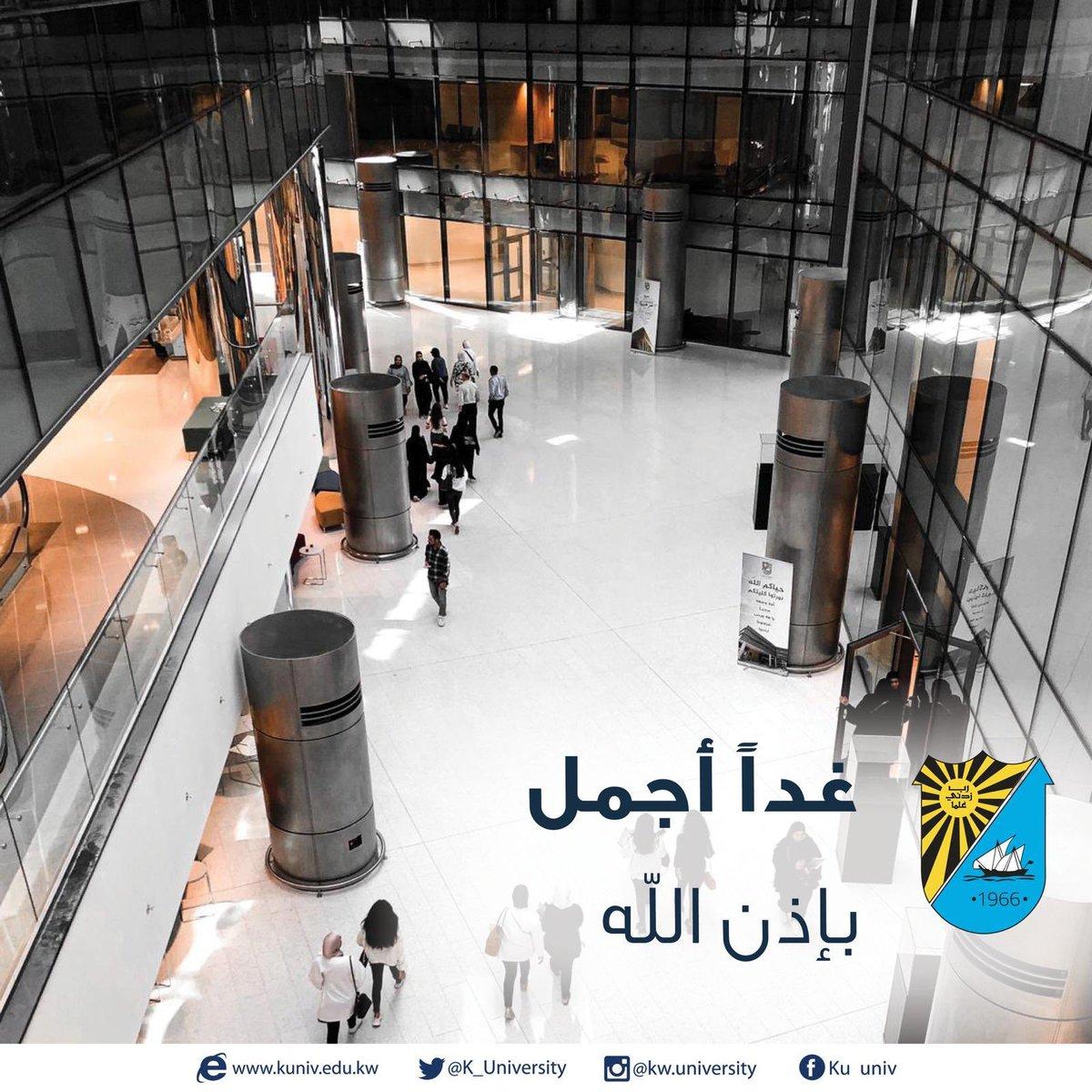 جامعة الكويت |   #الكويت #فيروس_كورونا #coronavirus #kuwait_university #ku #kuniv_edu #kuniv #جامعة_الكويت #الشدادية https://t.co/3zTAnJKk5Q