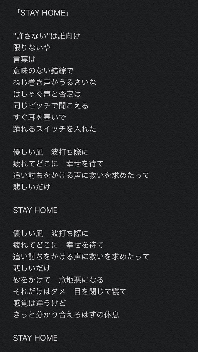 意味 stay home