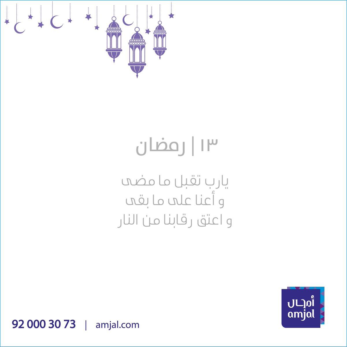 #دعاء_رمضان https://t.co/dDGhUC7KXW