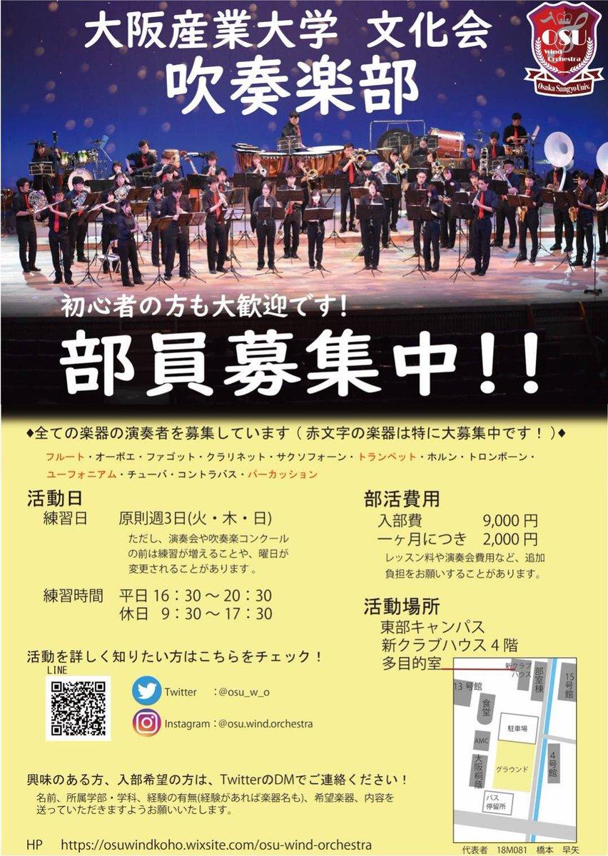 大学 大阪 ホームページ 産業