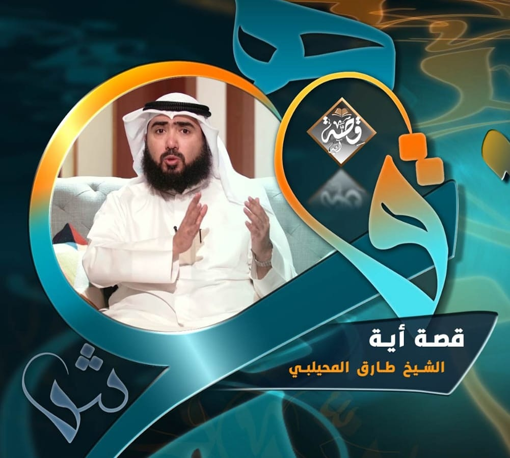 تشاهدون الان علي #قناة_المعالي_الفضائية برنامج #قصة_أية