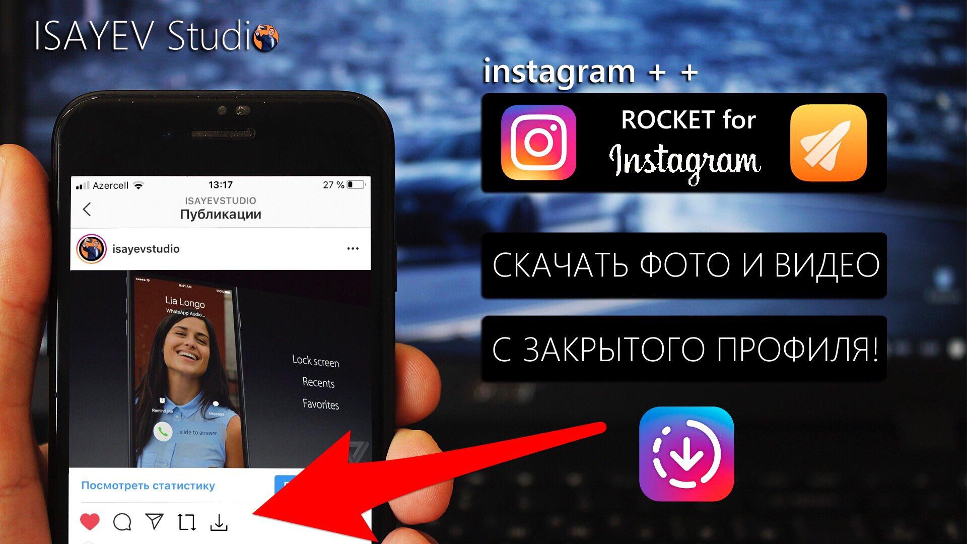 приложение для скачивания фото с инстаграма айфон хитрость для