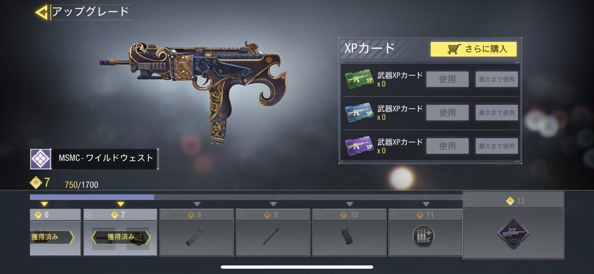 武器xpカード