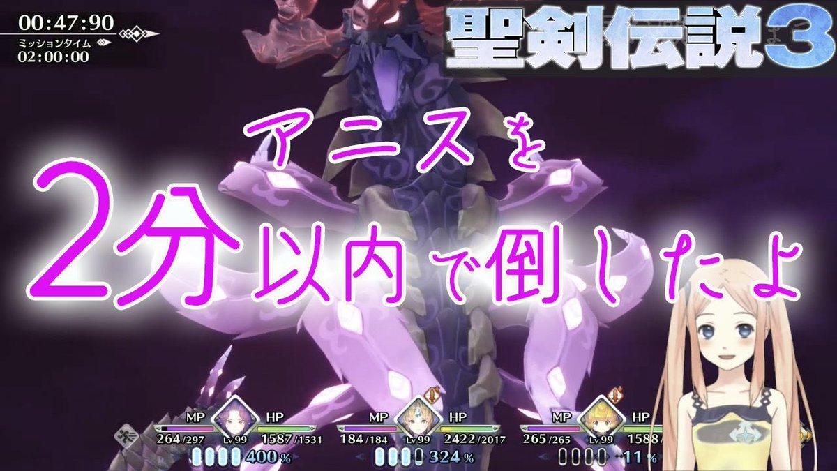 アニス 精 3 剣 伝説 【聖剣伝説3 リメイク】アニスの禁域のマップと攻略チャート