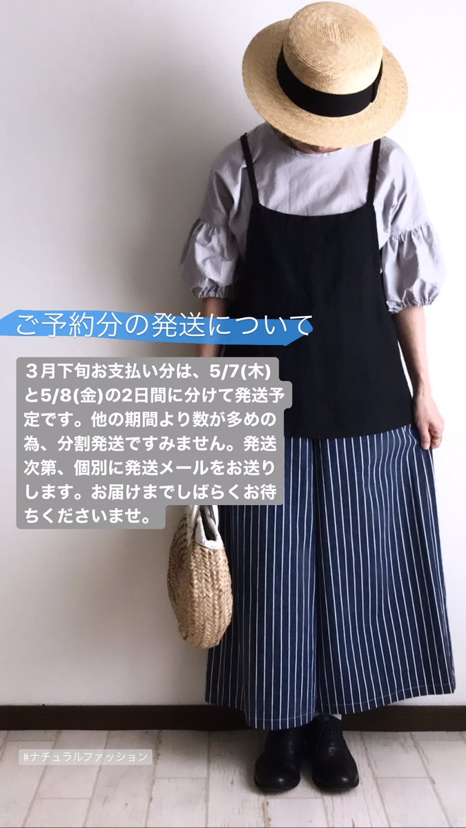 ご予約分の発送について  3月下旬お支払い分は、5/7(木)と5/8(金)の2日間に分けて発送予定です。 他の期間より数が多めの為、分割発送ですみません。 発送次第、個別に発送メールをお送りします。お届けまでしばらくお待ちくださいませ。  http://licot.shop-pro.jp/   #ナチュラル服  #リネンpic.twitter.com/5W2GNn9OUJ