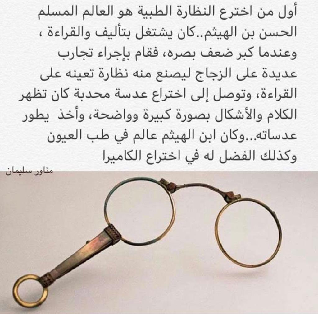مضيق بيرينغ سحق صفارة إنذار مخترع النظارة الطبية 14thbrooklyn Org