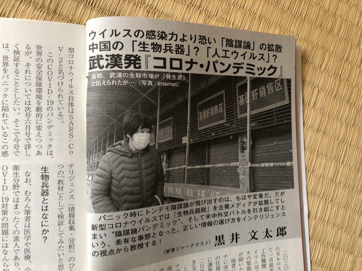 黒井文太郎 コロナ