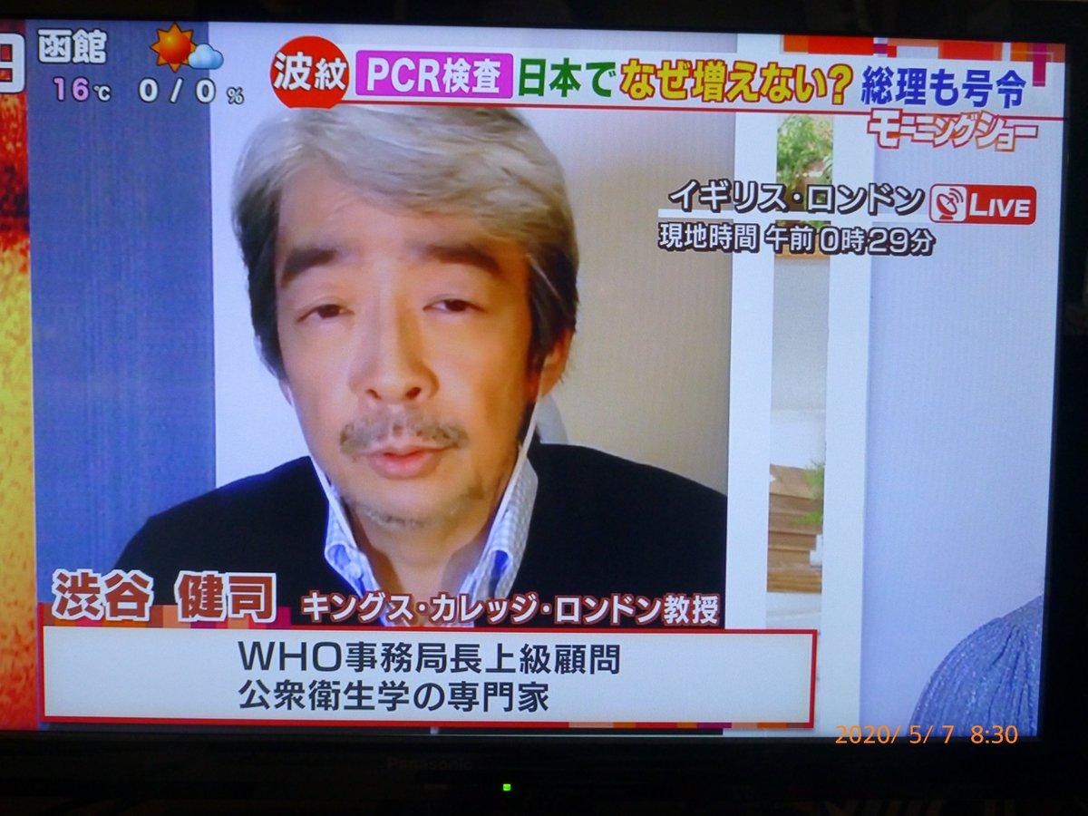 渋谷 健司 Who