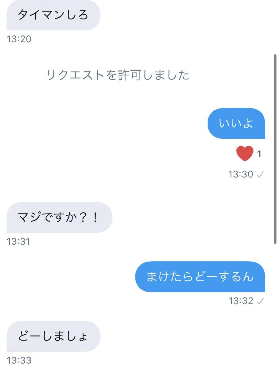 な twitter なー