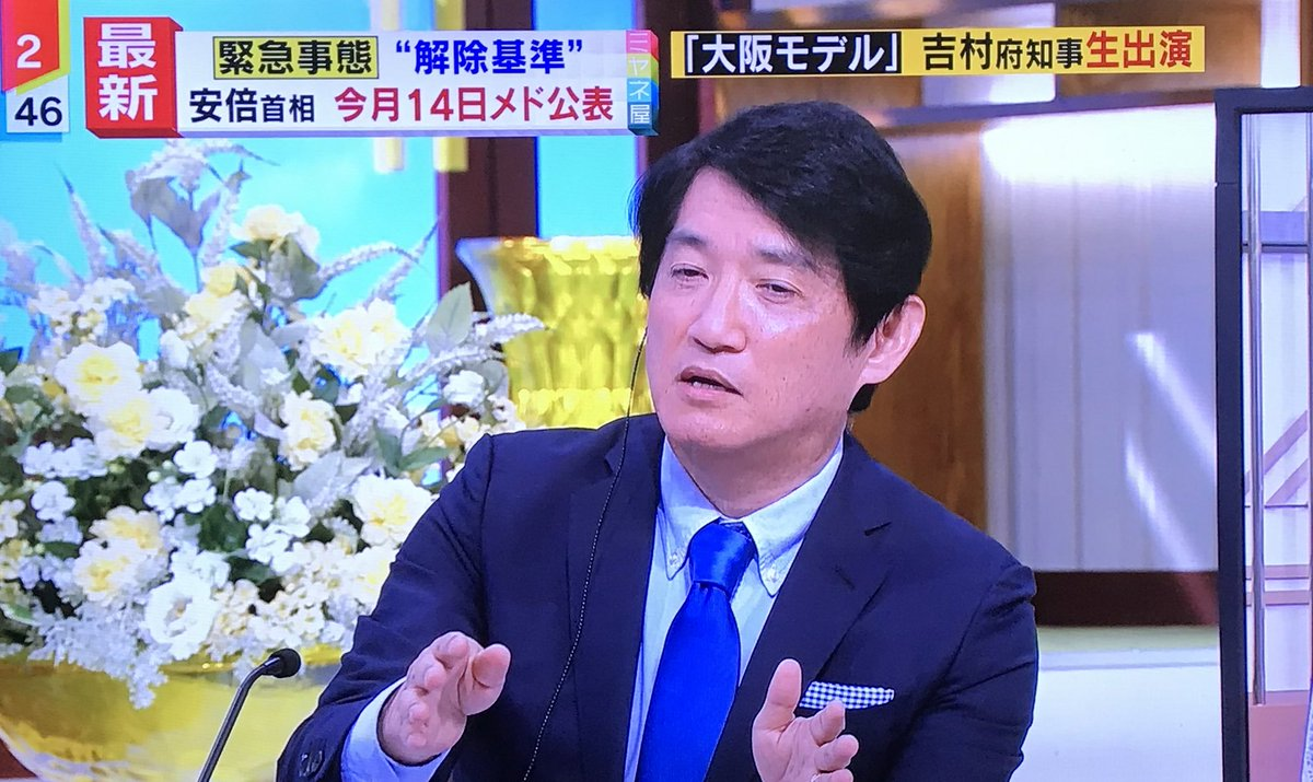 読売 テレビ 高岡